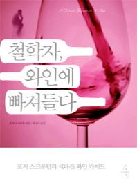 철학자 와인에 빠져들다