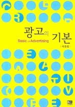 광고의 기본