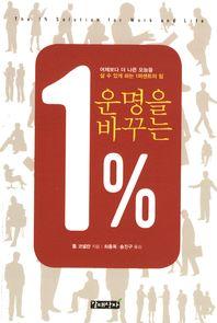 운명을 바꾸는 1%