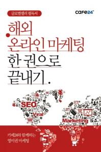 해외 온라인 마케팅 한 권으로 끝내기