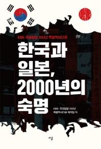 한국과 일본, 2000년의 숙명