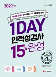 시대에듀 1day 인적성검사 15일 완성(2020)