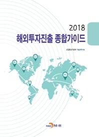 해외투자진출 종합가이드(2018)