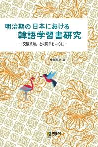 명치기 일본에서의 한어 학습서연구