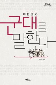 대한민국 군대를 말한다(큰글자도서)