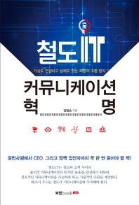 철도IT 커뮤니케이션 혁명