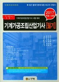 길잡이 기계가공조립산업기사 필기(2017)