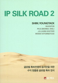 IP Silk Road. 2