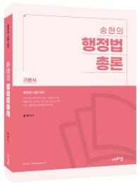 송현의 행정법총론 기본서(2021)