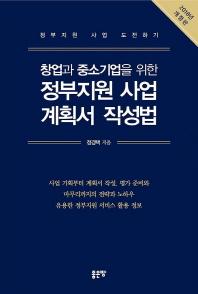 창업과 중소기업을 위한 정부지원 사업 계획서 작성법(2018)