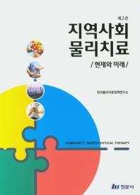 지역사회 물리치료: 현재와 미래