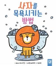 사자를 목욕시키는 방법