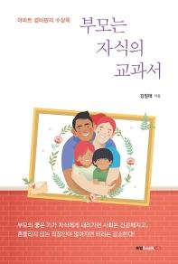 부모는 자식의 교과서