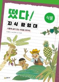 떴다 지식 탐험대: 식물