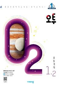 오투 중등 과학 1-2(2021)