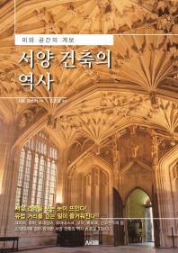 서양 건축의 역사