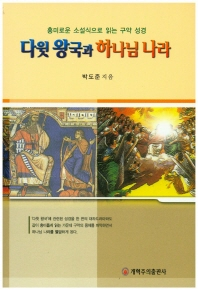 다윗 왕국과 하나님 나라