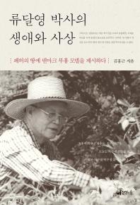 류달영 박사의 생애와 사상