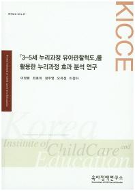 3-5세 누리과정 유아관찰척도를 활용한 누리과정 효과 분석 연구