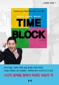 하버드식 시간관리 켄트김의 Time Block