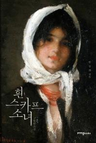 흰 스카프 소녀