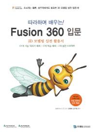따라하며 배우는! Fusion 360 입문