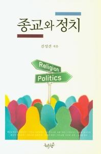 종교와 정치