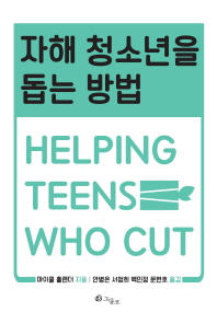 자해 청소년을 돕는 방법