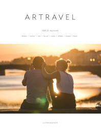 아트래블(Artravel)(2017년 Vol. 23)