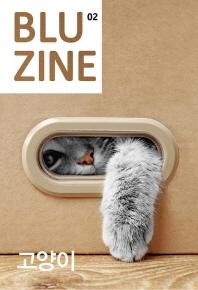 블루진 2호 고양이, 노트 세트
