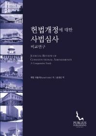 헌법개정에 대한 사법심사 비교연구