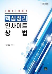 인사이트 상법 핵심정리(2020)
