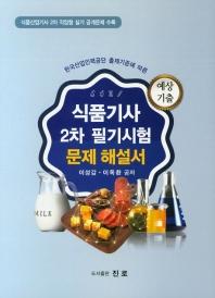 한국산업인력공단 출제기준에 따른 식품기사 2차 필기시험 문제 해설서