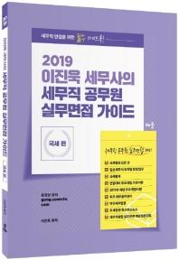 이진욱 세무사의 세무직 공무원 실무면접 가이드: 국세편(2019)