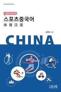 신경숙 박사의 스포츠 중국어