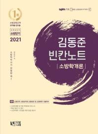 소방학개론 김동준 빈칸노트(2021)
