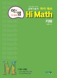 아름다운 샘 Hi Math 고등 기하(2021)