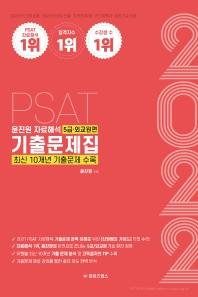2022 PSAT 윤진원 자료해석 기출문제집: 5급·외교원편