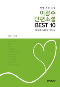 이광수 단편소설 BEST 10 (평생 소장 소설)