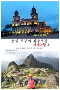은퇴 부부의 좌충우돌 세계여행 4 (컬러판)