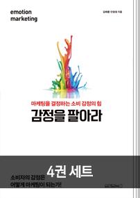 [샘통북통]원앤원북스 마케팅 실무 세트