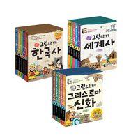 사은품증정/ 그림으로 보는 시리즈 풀세트 한국사/세계사/그리스로마신화 (전15권)계림북스