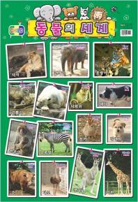차일드 동물의세계(벽보)
