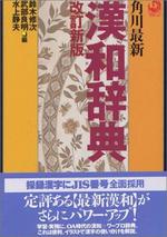 角川最新漢和辭典改訂新版