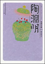 陶淵明 中國の古典