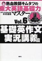 熱血敎師キムタツの東大英語基礎力マスタ― VOL.6