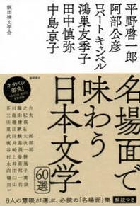 名場面で味わう日本文學60選