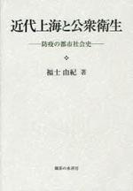 近代上海と公衆衛生 防疫の都市社會史