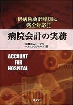 病院會計の實務 新病院會計準則に完全對應!!