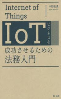 IOTビジネスを成功させるための法務入門